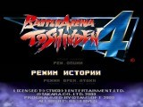 Toshinden 4