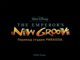 Disney's The Emperor's New Groove