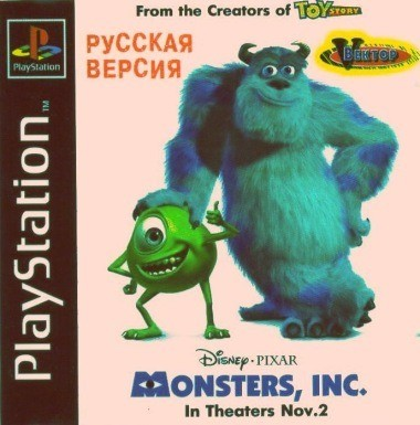 Monsters Inc. Scream Team