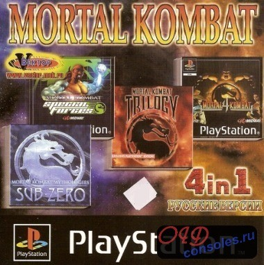 Mortal Kombat: 4 in 1