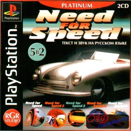 Need For Speed: 5 in 2
