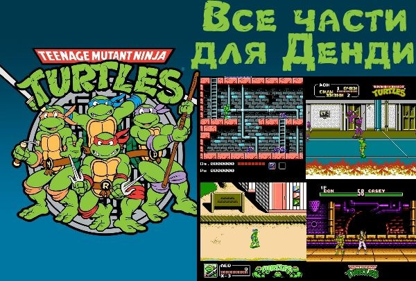 Teenage Mutant Ninja Turtles: все части