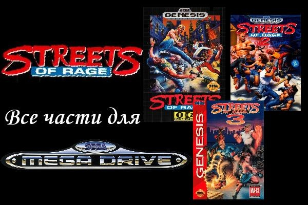 Streets of Rage: все части