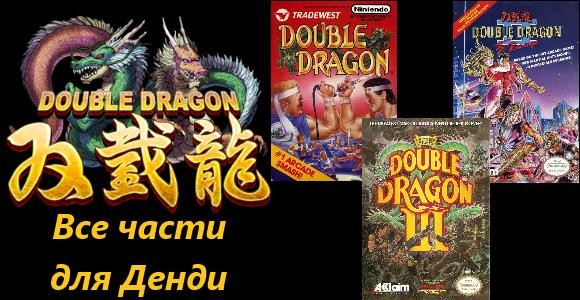 Double Dragon: все части